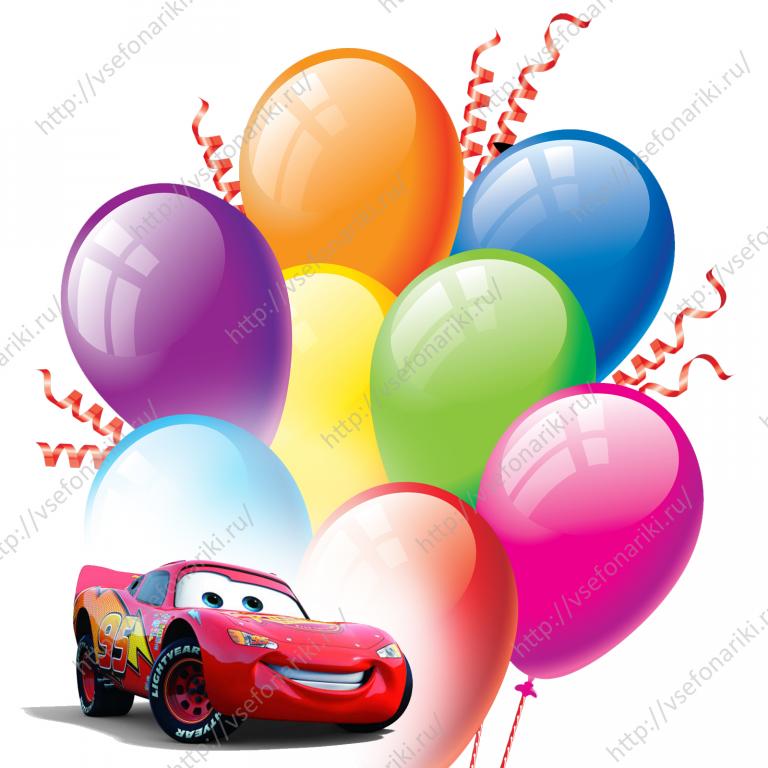 Картинки с днем рождения с машинками для детей