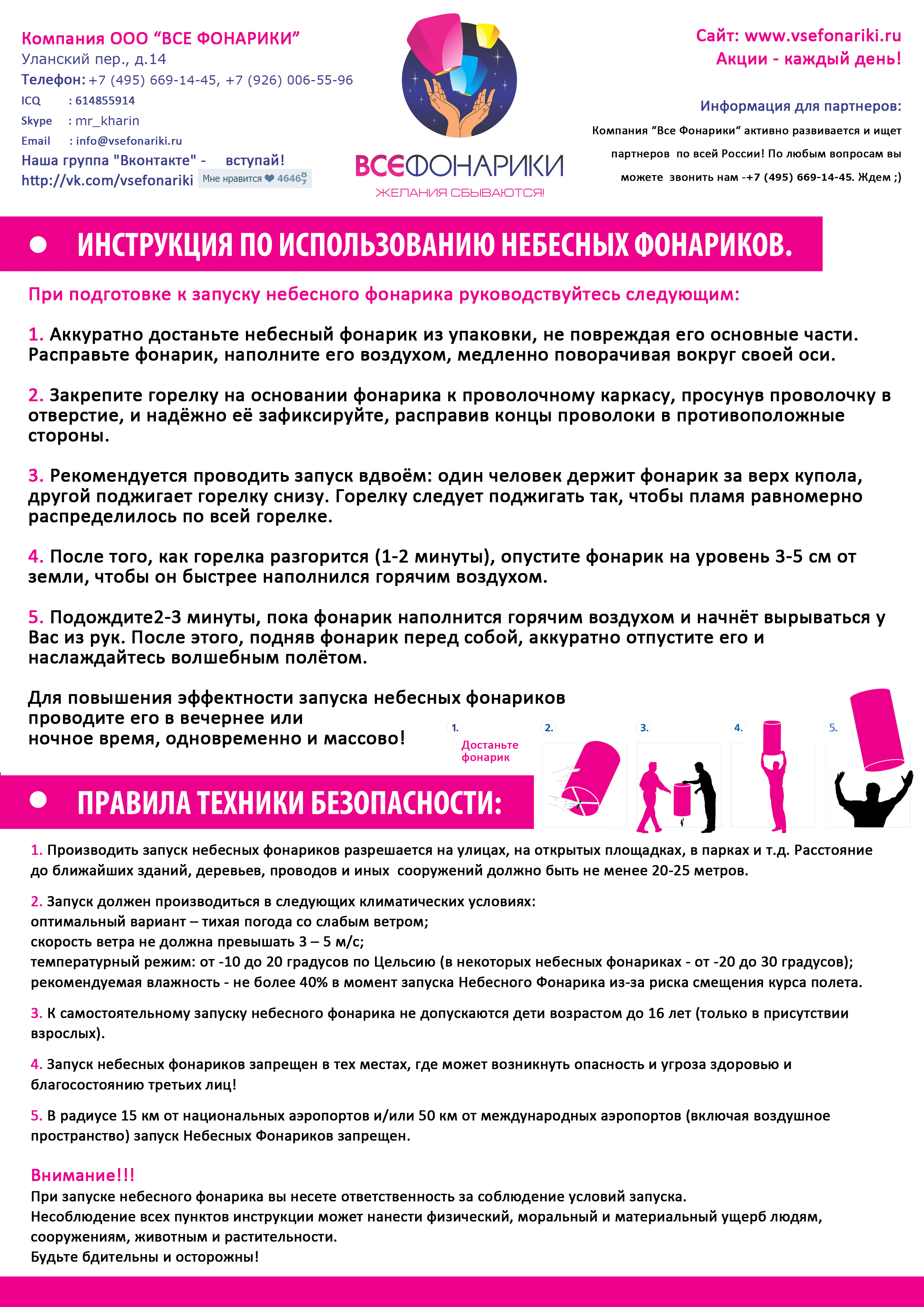https://vsefonariki.ru/images/upload/Инструкция.jpg