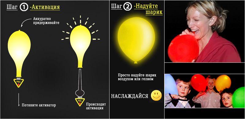 Инструкция для светящихся шариков