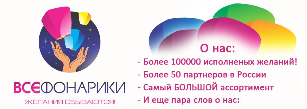 https://vsefonariki.ru/images/upload/Untitled-1%20о%20нас.jpg